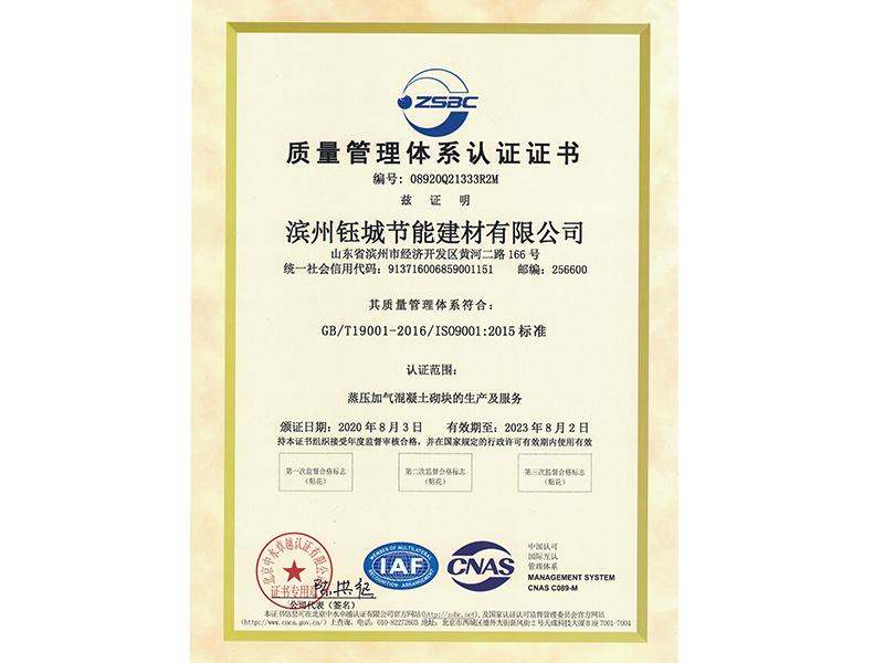 质量体系认证-2020